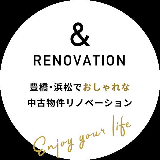 &Renovation 豊橋・浜松でおしゃれな中古物件リノベーション